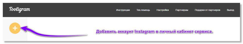 Кнопка добавления аккаунтов Instagram