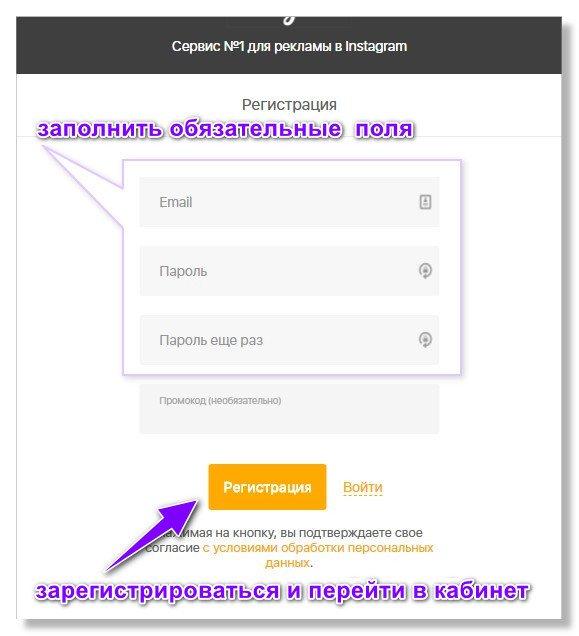Окно регистрации в сервисе Toligaram