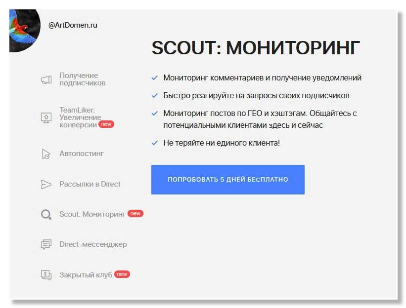 Тулиграм Инстаграм Scout