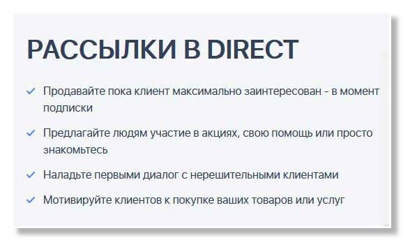 Рассылки в директ